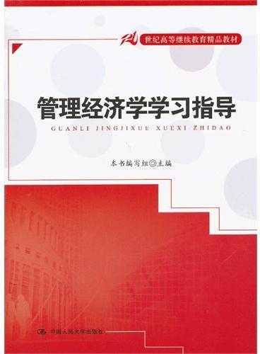 管理经济学学习指导(21世纪高等继续教育精品教材)