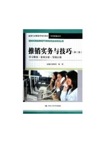 推销实务与技巧(第二版)学习情境·案例分析·项目训练(21世纪高职高专规划教材·市场营销系列)