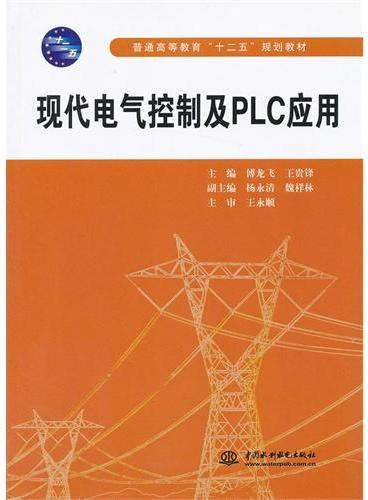 """现代电气控制及PLC应用(普通高等教育""""十二五""""规划教材)"""