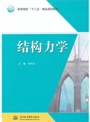 """结构力学(高等院校""""十二五""""精品规划教材)"""