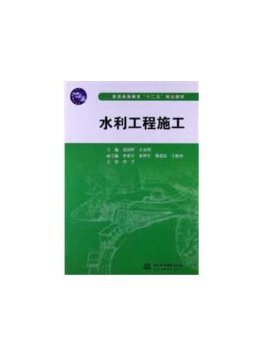 """水利工程施工(普通高等教育""""十二五""""规划教材)"""