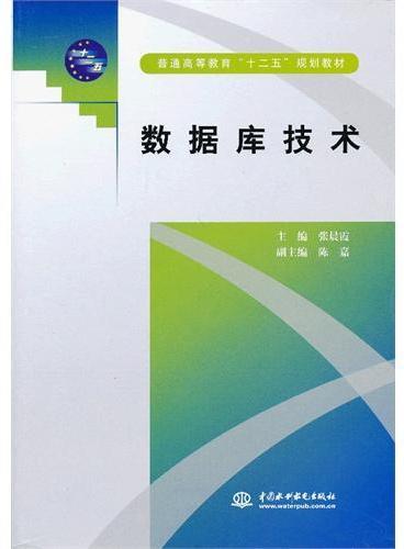 """数据库技术(普通高等教育""""十二五""""规划教材)"""