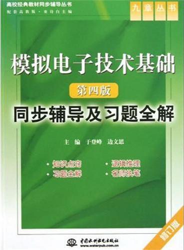 模拟电子技术基础(第四版)同步辅导及习题全解(修订版)(高校经典教材同步辅导丛书)