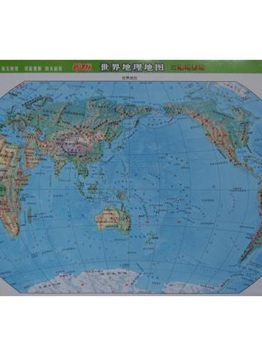 中国地理地图(三维地形版)(2013版)