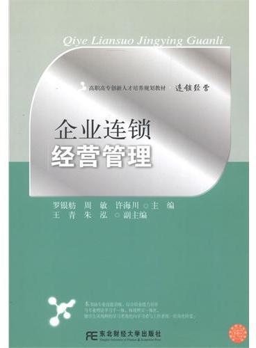 企业连锁经营管理(高职教改教材)