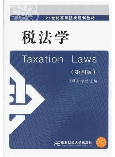 税法学(第四版)(高等院校教材)