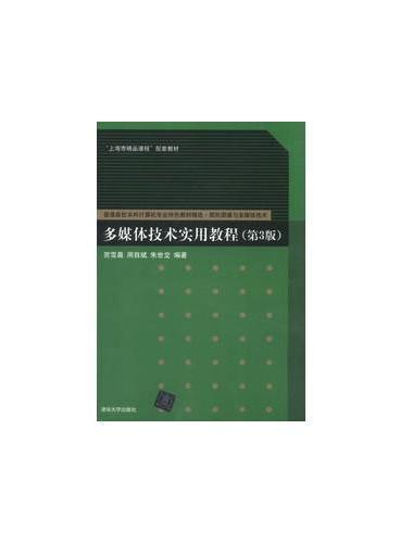 多媒体技术实用教程(第3版)(普通高校本科计算机专业特色教材精选 图形图像与多媒体技术)