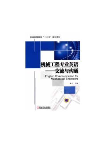 """机械工程专业英语—交流与沟通  English Communication for Mechanical Engineers(普通高等教育""""十二五""""规划教材)"""
