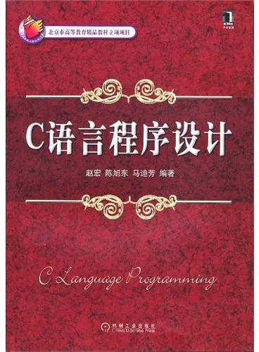 C语言程序设计(北京市高等教育精品教材立项项目)