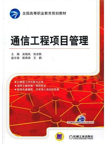 通信工程项目管理(全国高等职业教育规划教材)