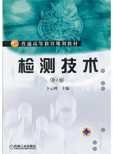 检测技术 (第2版)(普通高等教育规划教材)