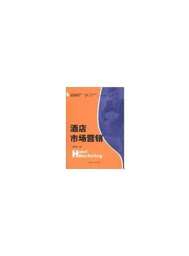 酒店市场营销(21世纪高职高专规划教材·酒店管理系列;浙江省重点教材建设项目)