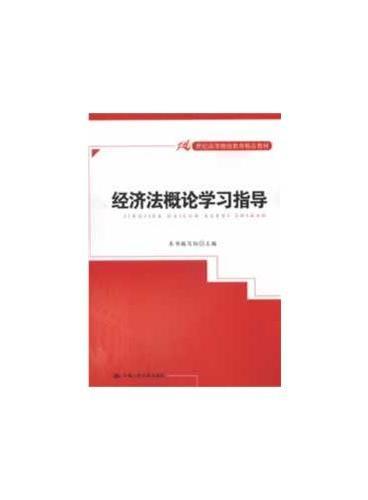 经济法概论学习指导(21世纪高等继续教育精品教材)