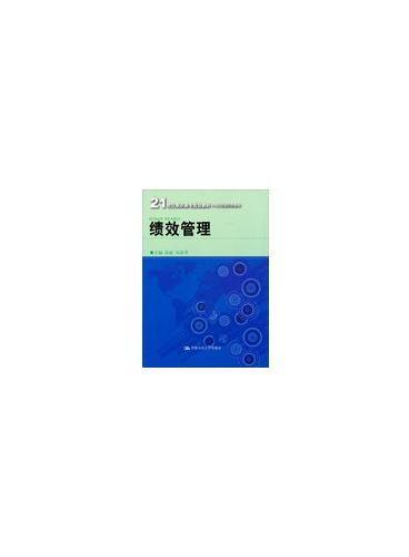 绩效管理(21世纪高职高专规划教材·人力资源管理系列)