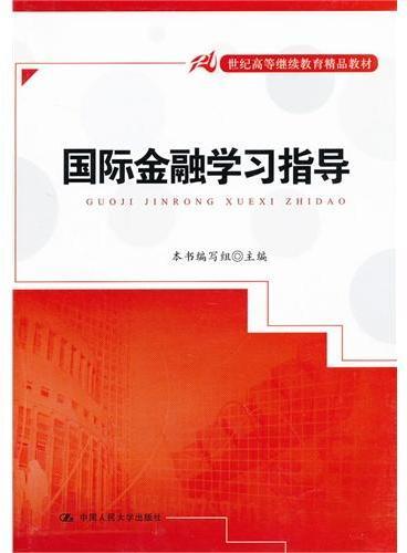 国际金融学习指导(21世纪高等继续教育精品教材)