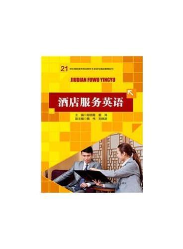 酒店服务英语(21世纪高职高专规划教材·旅游与酒店管理系列)