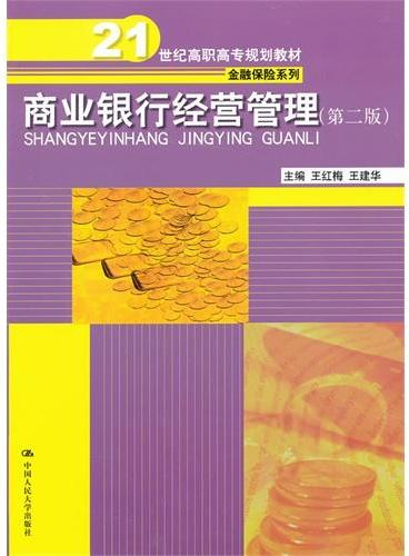 商业银行经营管理(第二版)(21世纪高职高专规划教材·金融保险系列)