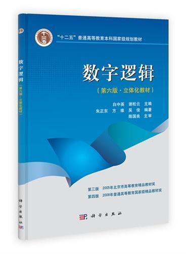 数字逻辑(第六版·立体化教材)(含光盘)