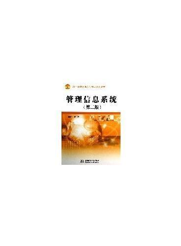 管理信息系统(第二版)(21世纪高职高专新概念规划教材)