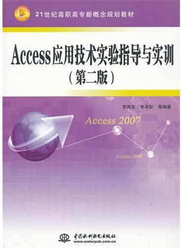 Access应用技术实验指导与实训(第二版)(21世纪高职高专新概念规划教材)