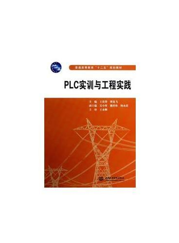 """PLC实训与工程实践(普通高等教育""""十二五""""规划教材)"""