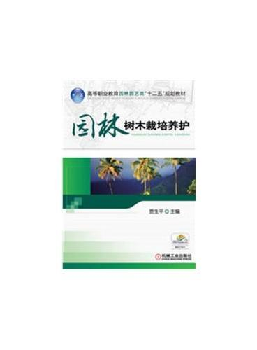 """园林树木栽培养护(高等职业教育园林园艺类""""十二五""""规划教材)"""