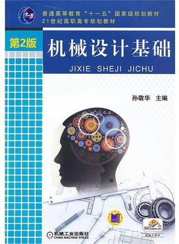 """机械设计基础 第2版(普通高等教育""""十一五""""国家级规划教材 21世纪高职高专规划教材)"""