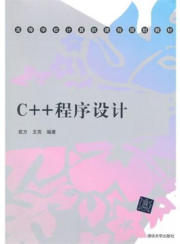 C++程序设计(高等学校计算机课程规划教材)