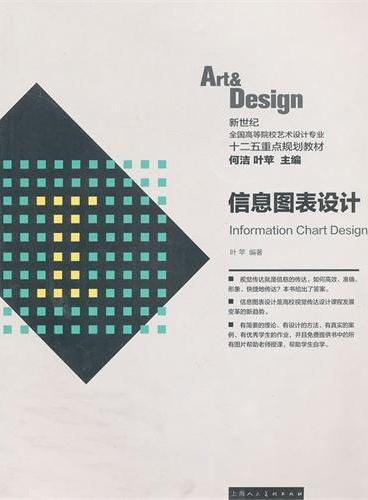 """信息图表设计---新世纪全国高等院校艺术设计专业""""十二五""""重点规划教材"""