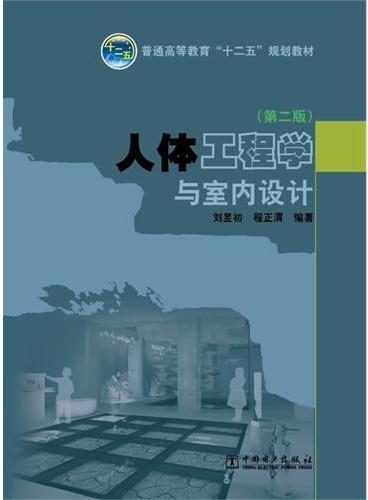 """普通高等教育""""十二五""""规划教材  人体工程学与室内设计(第二版)"""