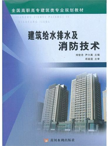 建筑给水排水及消防技术(全国高职高专建筑类专业规划教材)