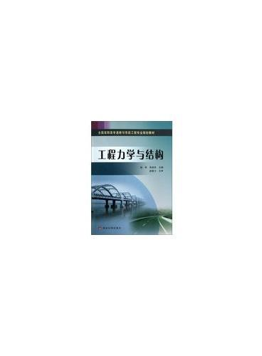 工程力学与结构(全国高职高专道桥与市政工程专业规划教材)