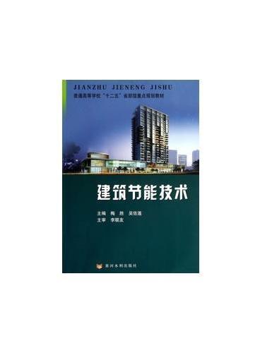 """建筑节能技术(普通高等学校""""十二五""""省部级重点规划教材)"""