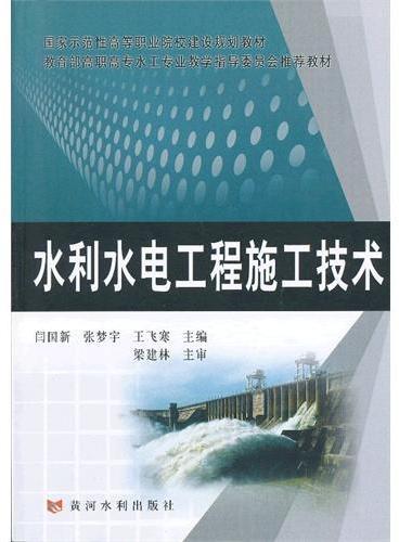水利水电工程施工技术(国家示范性高等职业院校建设规划教材)