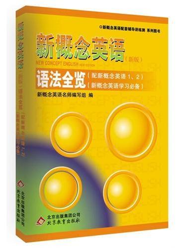 《新概念英语 语法全览 (配新概念英语1、2)》(新概念英语学习必备)