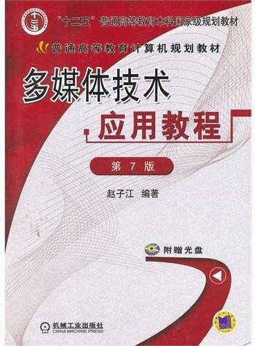 多媒体技术应用教程(第7版,普通高等教育计算机规划教材)