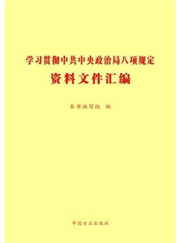 学习贯彻中共中央政治局八项规定资料文件汇编