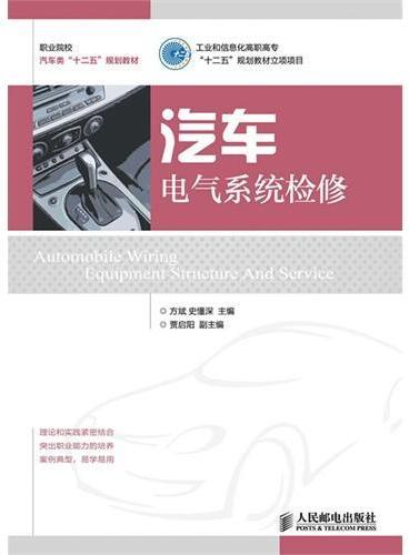 """汽车电气系统检修(工业和信息化高职高专""""十二五""""规划教材立项项目)"""