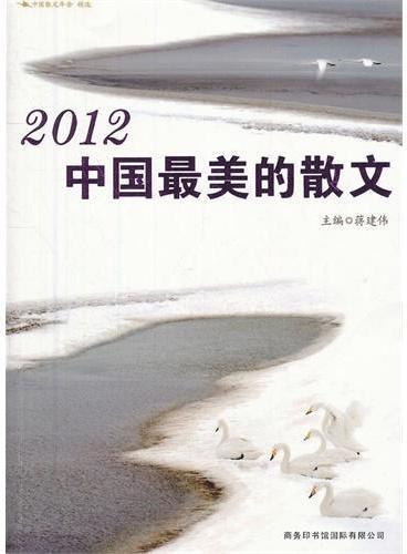 2012中国最美的散文(精选李存葆、梁晓声、王宗仁、阿成、莫言、余秋雨等)