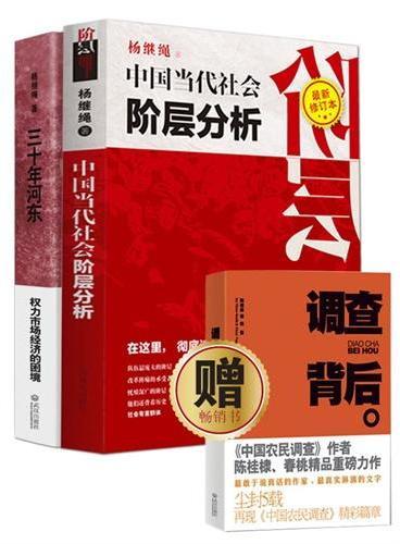 杨继绳论中国(《中国当代社会阶层分析》+《三十年河东:权力市场经济的困境》,附赠《中国农民调查》作者陈桂棣、春桃精品力作《调查背后》)