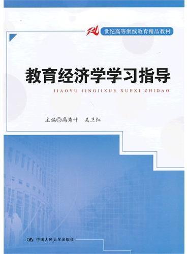 教育经济学学习指导(21世纪高等继续教育精品教材)