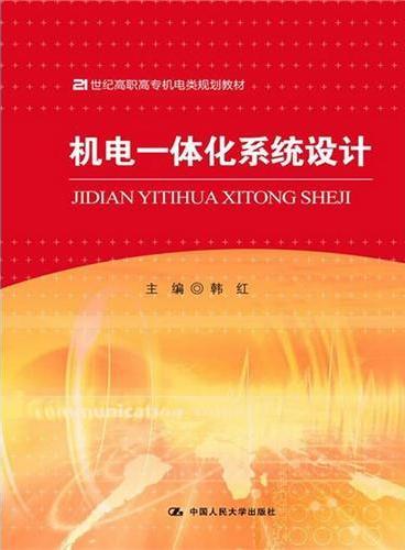 机电一体化系统设计(21世纪高职高专机电类规划教材)