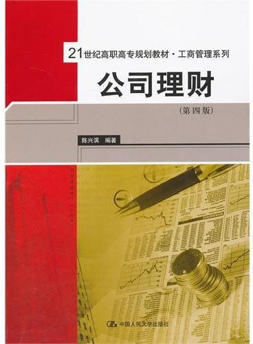 公司理财(第四版)(21世纪高职高专规划教材·工商管理系列)