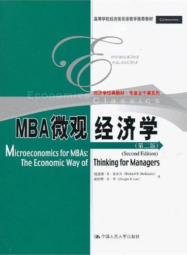 MBA微观经济学(第二版)(经济学经典教材·专业主干课系列;高等学校经济类双语教学推荐教材)