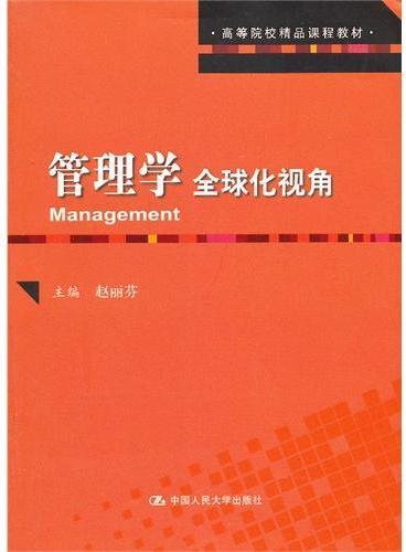 管理学:全球化视角(高等院校精品课程教材)