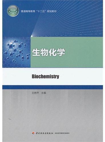 """生物化学(普通高等教育""""十二五""""规划教材)"""