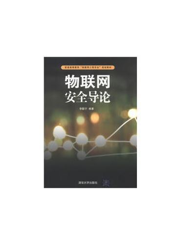 """物联网安全导论(普通高等教育""""物联网工程专业""""规划教材)"""