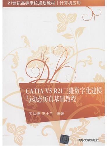 CATIA V5 R21 三维数字化建模与动态仿真基础教程(21世纪高等学校规划教材 计算机应用)