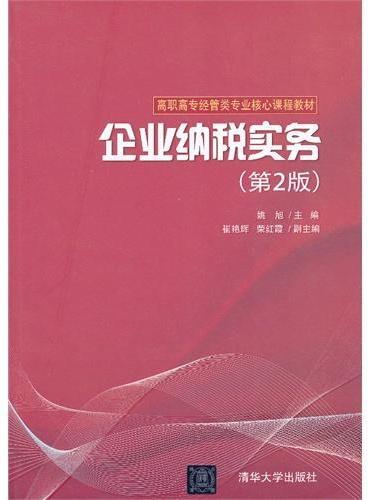 企业纳税实务(第2版)(高职高专经管类专业核心课程教材)