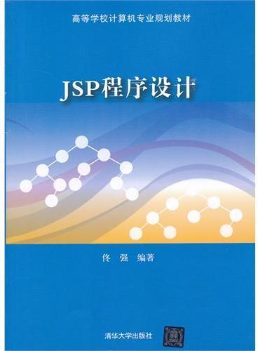 JSP程序设计(高等学校计算机专业规划教材)